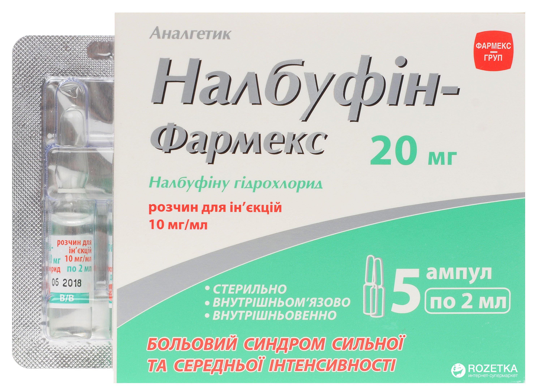 В чем преимущества препарата Налбуфин перед Морфином