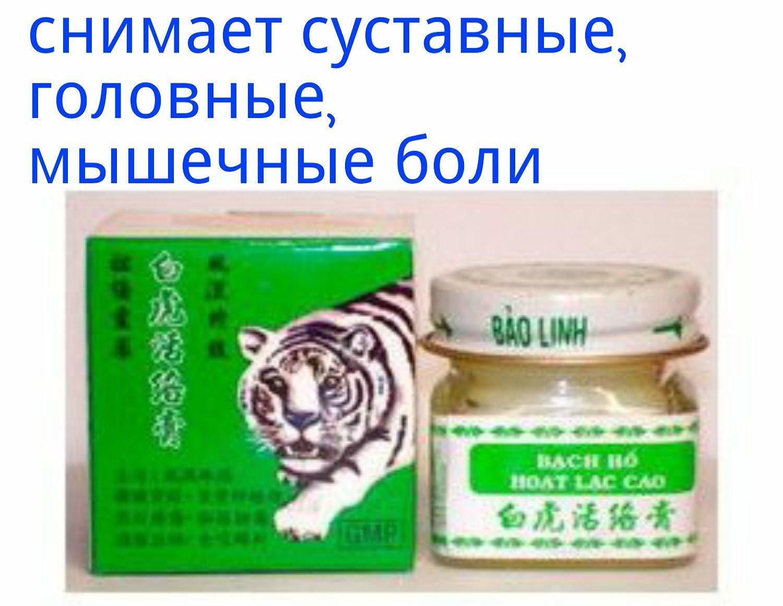 Бальзам от ревматоидных болей Белый тигр