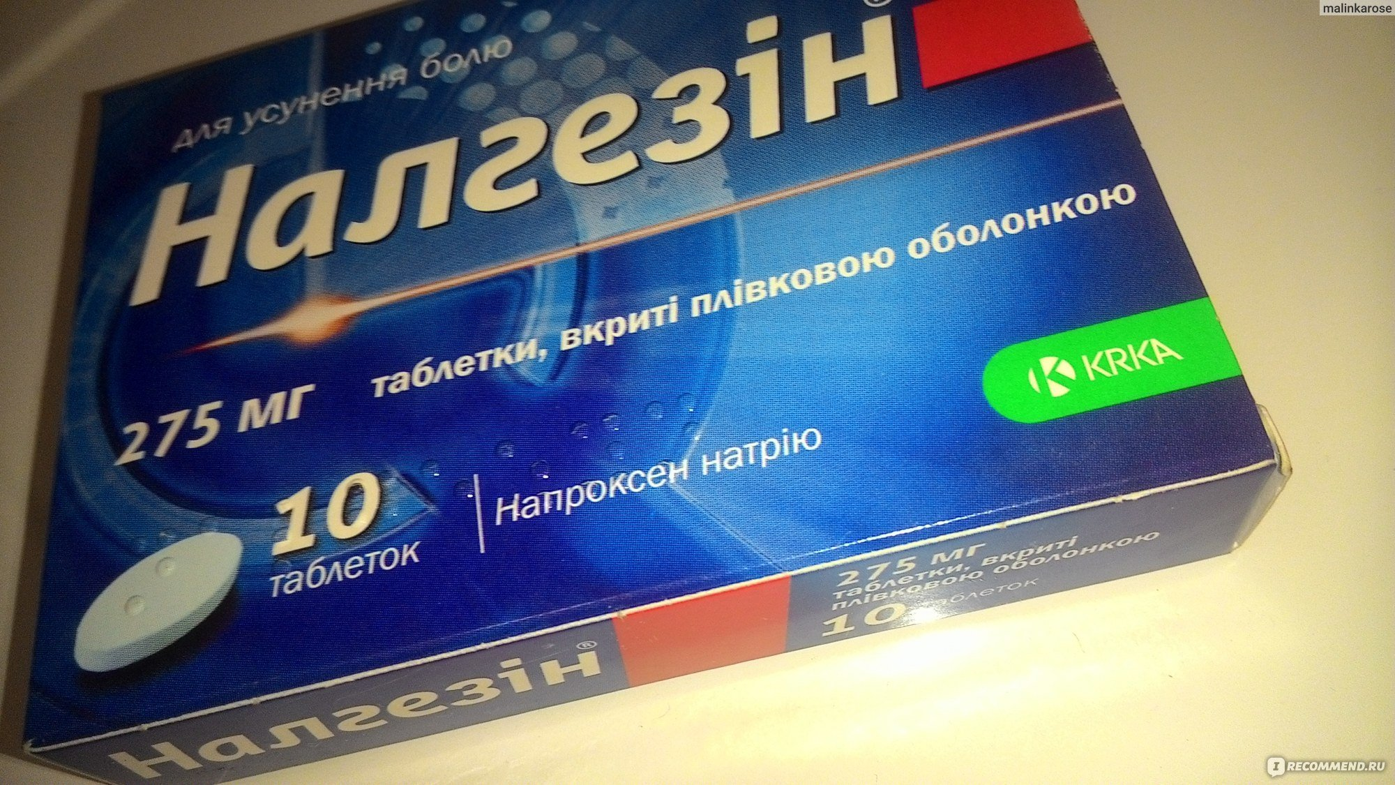 Действие препарата Налгезин и правила по его применению