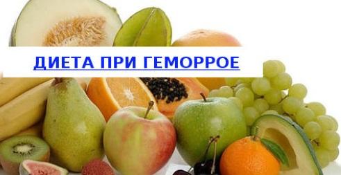 Диета при геморрое: разрешенные и запрещенные продукты