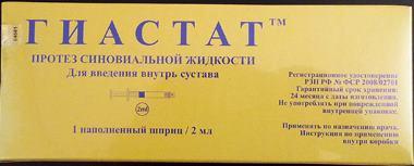 Особенности применения протеза синовиальной жидкости Гиастат