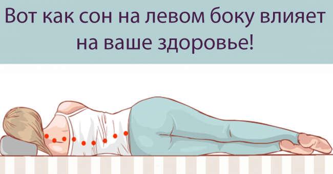 Сон на левом боку не имеет никаких недостатков и оказывает на организм только положительное действие