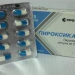 Показания и противопоказания препарата Пироксикам