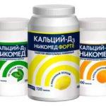 Препарат который поможет восполнить недостаток кальция в организме — Натекаль Д3